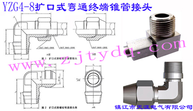 YZG4-8 扩口式弯通终端锥管接头Flared Couplings-Male Elbow
