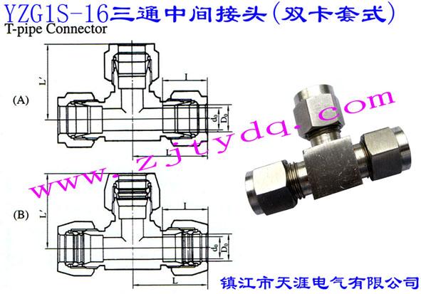 YZG1S-16三通中间接头(双卡套式)