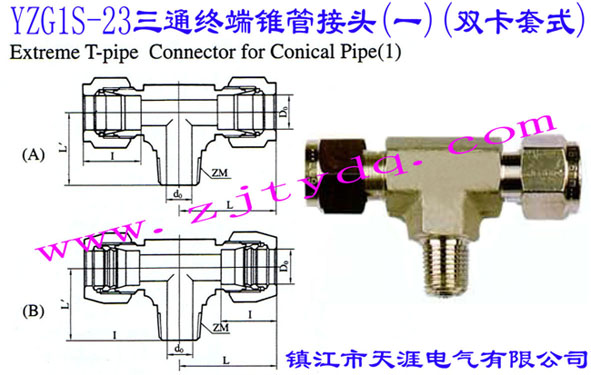 YZG1S-23三通终端锥管接头(一)(双卡套式)Extreme T-pipe Connector for Conical Pipe 1